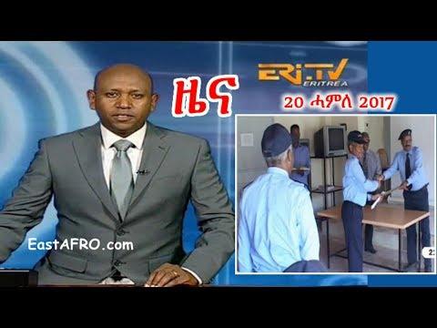 Eritrean News ( July 20, 2017) |  Eritrea ERi-TV