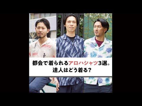 都会で着られるアロハシャツ3選達人はどう着る
