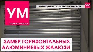 Замер горизонтальных алюминиевых жалюзи! Видео Инструкция!(Здравствуйте. В видеоролике показано как самостоятельно сделать замер алюминиевых горизонтальных жалюзи...., 2016-05-26T09:12:02.000Z)