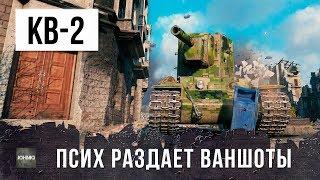 ОН РЕАЛЬНО СЛОМАЛ WORLD OF TANKS, ПОЛНЫЙ ПСИХ НА КВ-2!!!