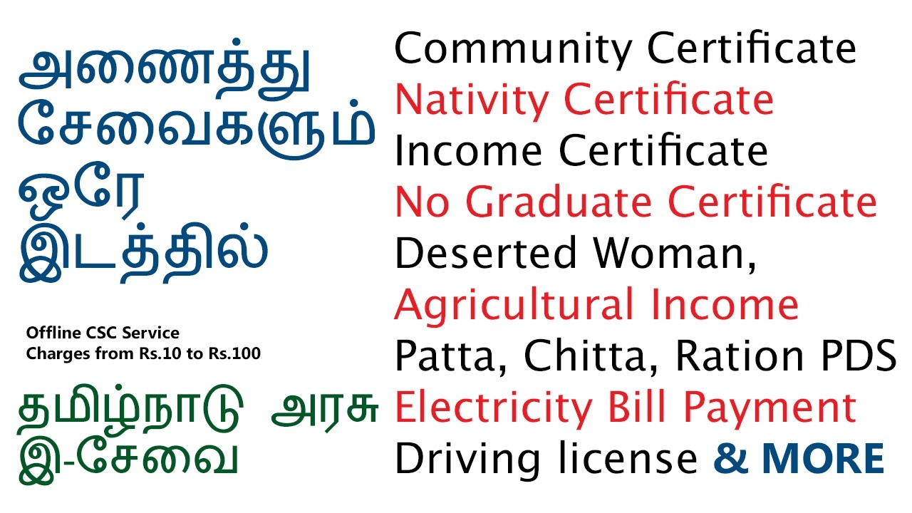 Tnega how to apply for various services through tnega how to apply for various services through tamil nadu e sevai tnega aiddatafo Image collections