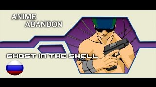 Anime Abandon : Ghost in the Shell  Episode #11 (Русская озвучка)
