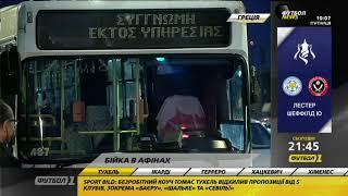В Афинах подрались украинские и российские фанаты