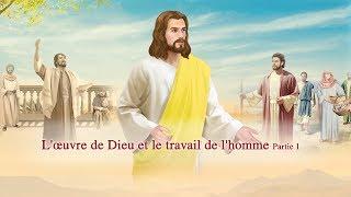 Déclarations de Dieu « L'œuvre de Dieu et le travail de l'homme » Partie 1