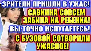 ДОМ 2 СВЕЖИЕ НОВОСТИ раньше эфира! ♡ Эфир дома 2 (14.12.2019).