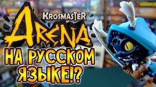 Krosmaster Arena на русском языке!