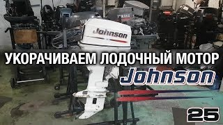 Лодочный мотор Джонсон 30 л.с. технические характеристики, отзывы, фото, видео, цена