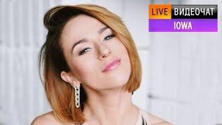 Видеочат со звездой на МУЗ-ТВ: IOWA