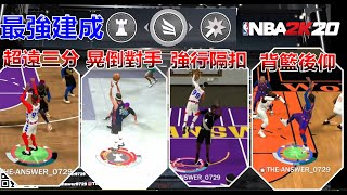 NBA2K20 最新最強角色建成 !!Best Build in NBA2K20!????????
