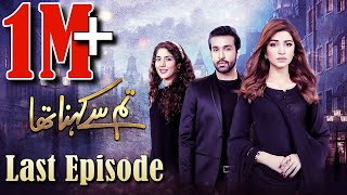 Tum Se Kehna Tha | Last Episode | HUM TV Drama | 30 March 2021 |  Exclusively on @HUM Dramas