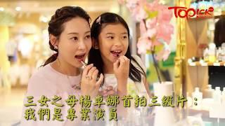 【TOPick柴犬出動】入行17年首拍三級片性感演出 三女之母楊卓娜︰女兒明白我是專業演員