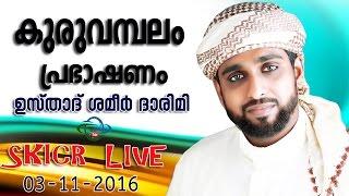 usthad shameer darimi kollam kuruvambhlam speech 03 11 2016