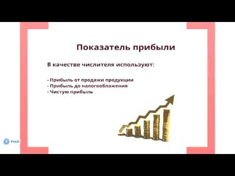 14.1. Экономическая сущность рентабельности и факторы, влияющие на повышение ее уровня