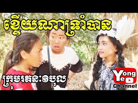 រឿងថ្មីចេញហើយ ខ្ទើយណាទ្រាំបាន ពី Dada Beauty, New Comedy Clip from Rathanak Vibol Yong Ye