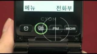 LG전자 싸이언 LG-KH8600 - 와인폰3 desi…