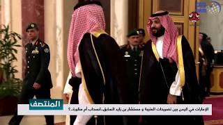الإمارات في اليمن بين تصريحات العتيبة ومستشار بن زايد السابق .. انسحاب أم مناورة ؟ | تقرير يمن شباب