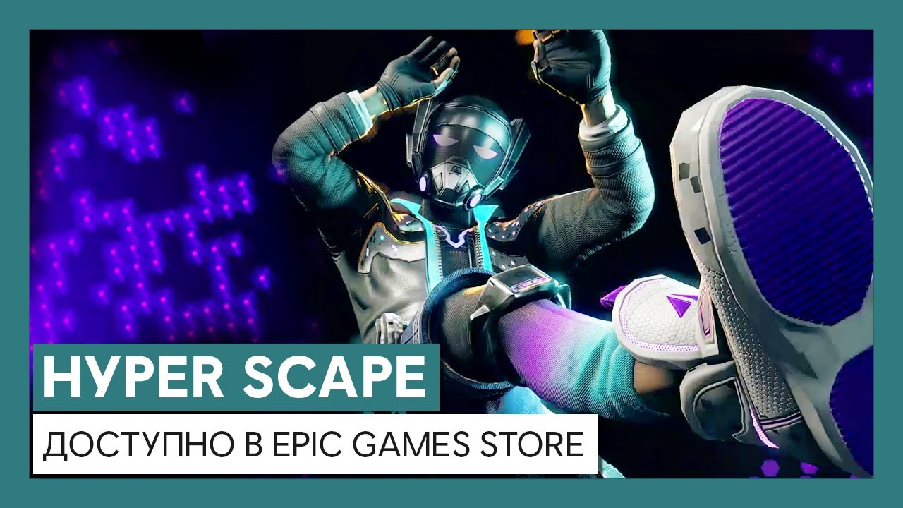 Hyper Scape - трейлер выхода в Epic Games Store