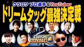 【クラロワ】ドリームタッグ最強決定戦!YouTuberプロ選手大集合!!【初見さん歓迎】 thumbnail