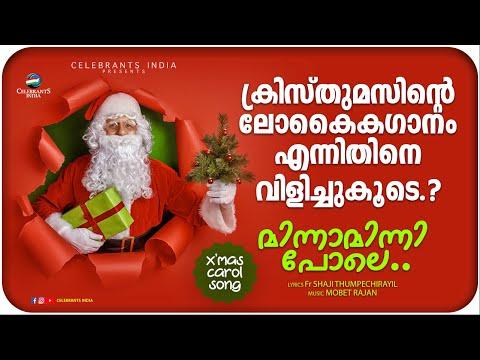 Minna Minni Pole | Christmas | Fr Shaji Thumpechirayil | Mobet Rajan