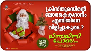 MINNAMINNI POLE | Fr Shaji Thumpechirayil | Mobet Rajan | CHRISTMAS Carol Song for Competition