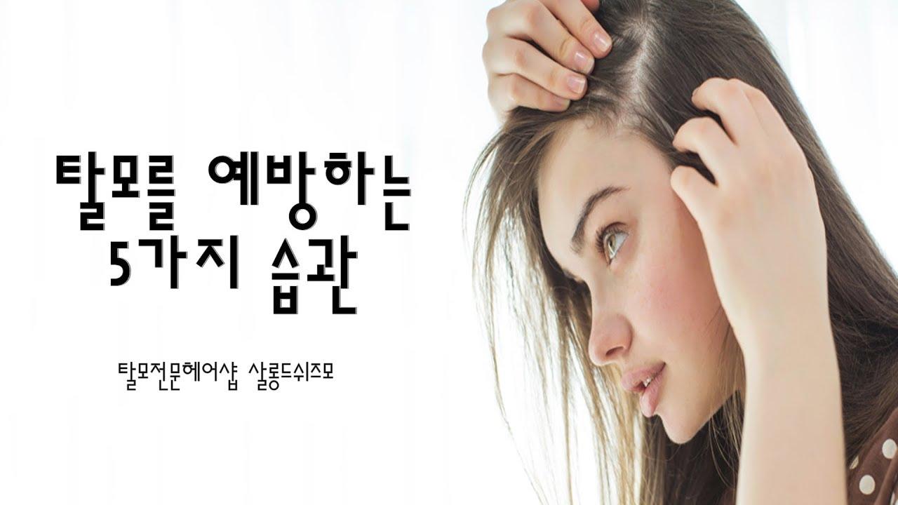 탈모예방법 머리카락굵어지는법 탈모방지 두피관리 머리숱많아지는법 두피케어 탈모미용실 살롱드쉬즈모