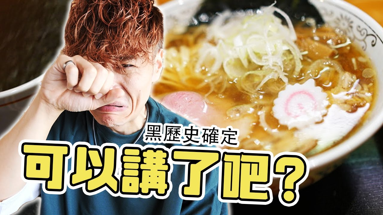發誓不再去卻變成粉絲的日本拉麵店!到底發生了什麽事情??