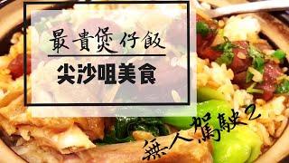 【吃喝玩樂】hong kong 香港美食推介,尖沙咀美食 可能係香港最貴煲仔飯三百幾蚊一個煲仔飯質素如何?憶食尚 香港自由行, 香港美食, 香港旅遊 一日遊 煲仔飯 煲仔飯食譜 美食