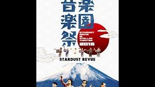 スターダスト☆レビュー、毎年恒例の野外ライブツアー「楽園音楽祭2015」...