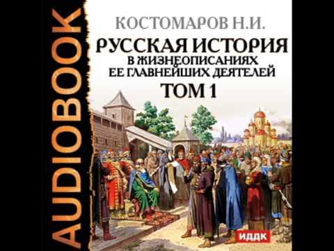 Аудиокнига русская история в жизнеописаниях ее главнейших