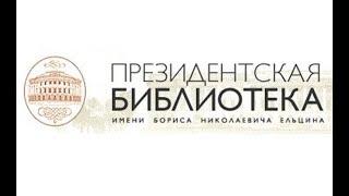 Открытие ЭЧЗ Президентской библиотеки им.Б.Н.Ельцина в Центральной районной библиотеке