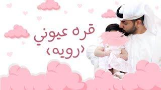 قره عيوني (رويه) - محمد الشحي (حصريا) | 2020