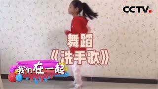 [我们在一起] 舞蹈《洗手歌》| CCTV少儿