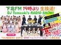 下北FM!2019年8月15日(ShimokitaFM)  DJ Tomoaki'sRADIO SHOW! アシスタントMC:dela  ゲスト:ヲルタナティヴ&ハープスター