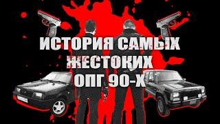 Крупнейшие ОПГ 90 х Как они держали в страхе всю Россию