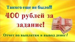 Сайт, где платят 400 рублей в день за выполнение простых заданий!!!