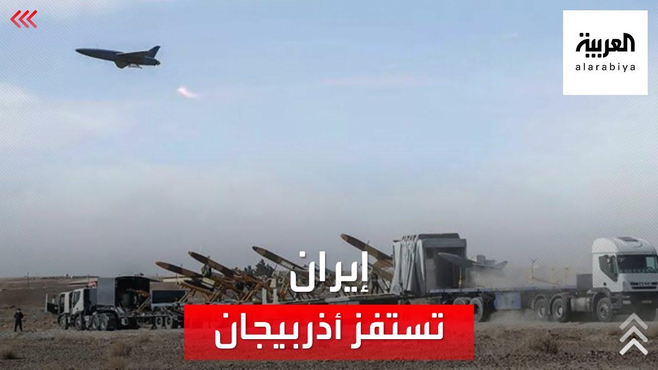 طهران تجري مناورة عسكرية مفاجئة على حدود أذربيجان  - نشر قبل 24 دقيقة