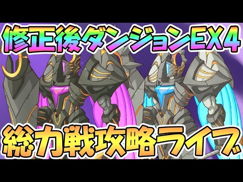 【プリコネR】修正後のダンジョンEX4を総力戦で攻略目指すライブ【EXTREME Ⅳ】【天上の浮城】
