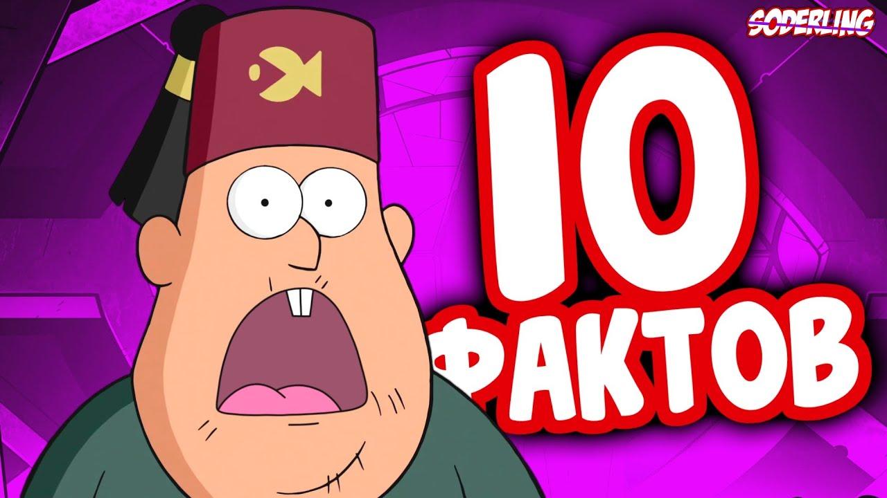 """10 фактов о """"Гравити Фолз"""", которые удивят даже Заядлого Фаната!"""