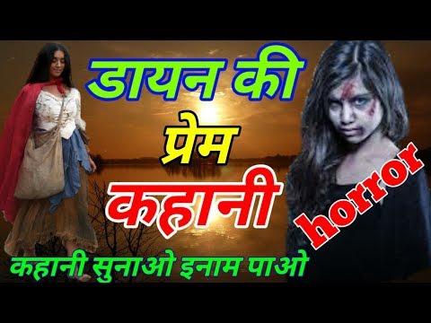 डायन की डरावनी कहानी    horror kahani Hindi May    Hindi horror stories