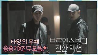 [태후앓이♨] 송중기&진구 카리스마 폭발 영상 모음ZIP
