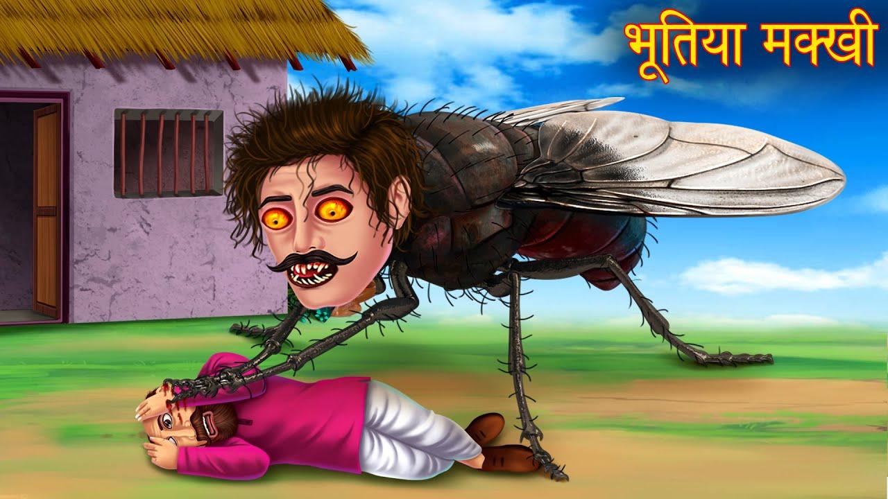 भूतिया मक्खी | Haunted House Fly | Stories in Hindi | Horror Stories | Kahaniya | Moral Stories New