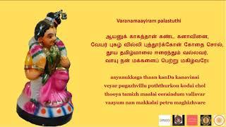 Varanam Aayiram - Phalastuthi