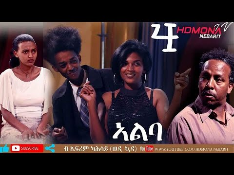 HDMONA - Part 4 - ኣልባ ብ ኤፍረም ካሕሳይ (ወዲ ኳዳ)  Alba by Efrem Kahsay - New Eritrean Film 2019
