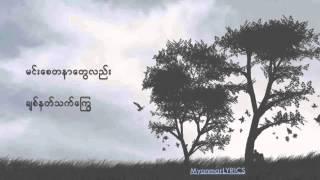 Phyo Pyae Sone – La Yate Lyrics ျဖိဳးျပည့္စံုု လရိပ္
