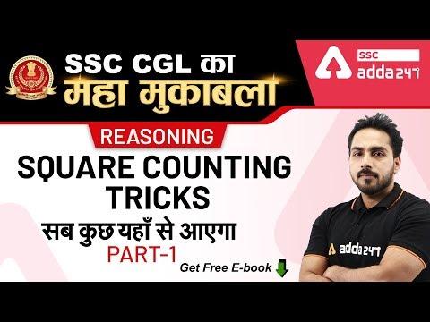 Square counting Tricks (Part 1) | Reasoning | SSC CGL ka Maha Mukabala