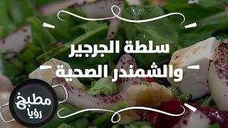سلطة الجرجير والشمندر الصحية - غادة التلي