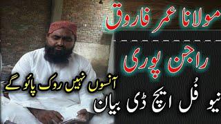 Download lagu Maulana Umar Farooq Rajan Puri new bayan 2019