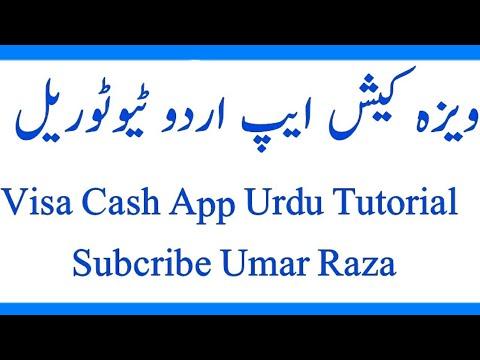 Visa Cash app Urdu Hindi Tutorial 2018