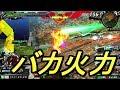 【EXVSMBON実況】バカ火力【シャイニング】 の動画、YouTube動画。