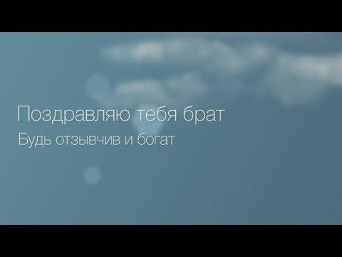 Поздравление брату в стихах от сестры. Super-pozdravlenie.ru